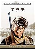 アラモ [DVD]