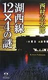 湖西線12×4の謎 (カドカワ・エンタテインメント)