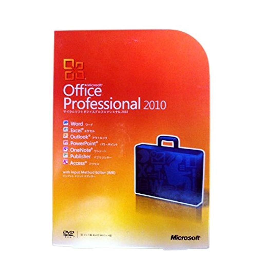 ミント受けるリダクターMicrosoft Office 2010 Professional 通常版 未開封品MS Office2010 Pro 日本語版 プロダクトキー同梱