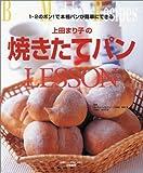 1・2のポン!で本格パンが簡単にできる 上田まり子の焼きたてパンLESSON 白夜ムック 画像