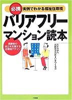 必携 実例でわかる福祉住環境 バリアフリーマンション読本―高齢者の自立を支援する住環境デザイン