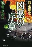 凶悪の序章(上) 新・傭兵代理店 (祥伝社文庫) 画像