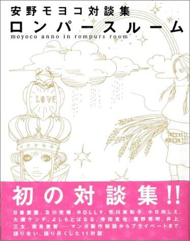安野モヨコ対談集 ロンパースルームの詳細を見る