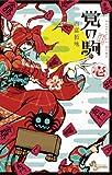 覚の駒(1) (少年サンデーコミックス)