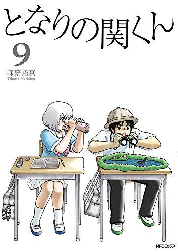 となりの関くん (9) (MFコミックス フラッパーシリーズ)の詳細を見る