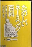 たのしいネーミング百科 (学陽文庫)