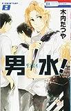 男水! 8 (花とゆめCOMICS)