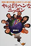 やっぱりヘンなニッポン―日本に暮らす外国人たちの「ニッポン論」 画像