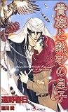 貴族と熱砂の皇子 / 遠野 春日 のシリーズ情報を見る