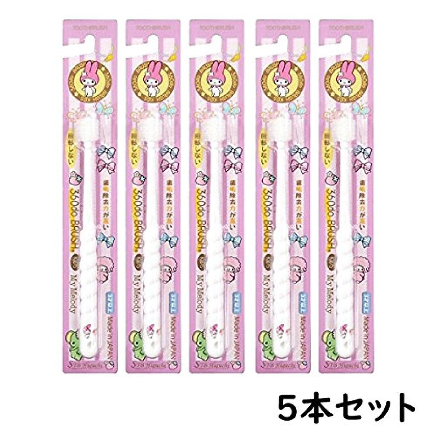 宣言する透過性頼る360度歯ブラシ 360do BRUSH たんぽぽの種キッズ マイメロディ (5本)