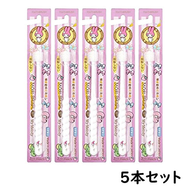 小包テレビ社交的360度歯ブラシ 360do BRUSH たんぽぽの種キッズ マイメロディ (5本)