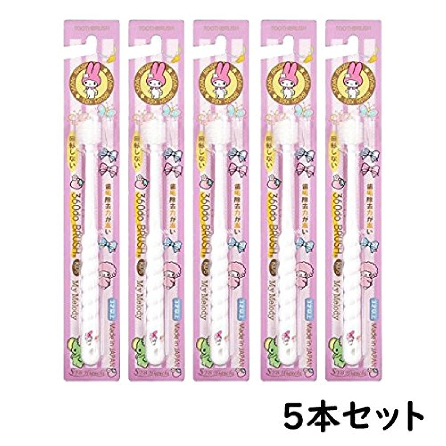 郵便財政野ウサギ360度歯ブラシ 360do BRUSH たんぽぽの種キッズ マイメロディ (5本)