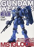 ガンダム ウェポンズ MS IGLOO編 (ホビージャパンMOOK 210)