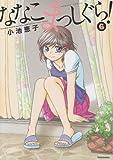 ななこまっしぐら!  6 (バンブーコミックス)