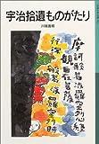 宇治拾遺ものがたり (岩波少年文庫)