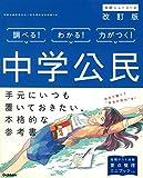 中学公民 改訂版 (中学ニューコース参考書)