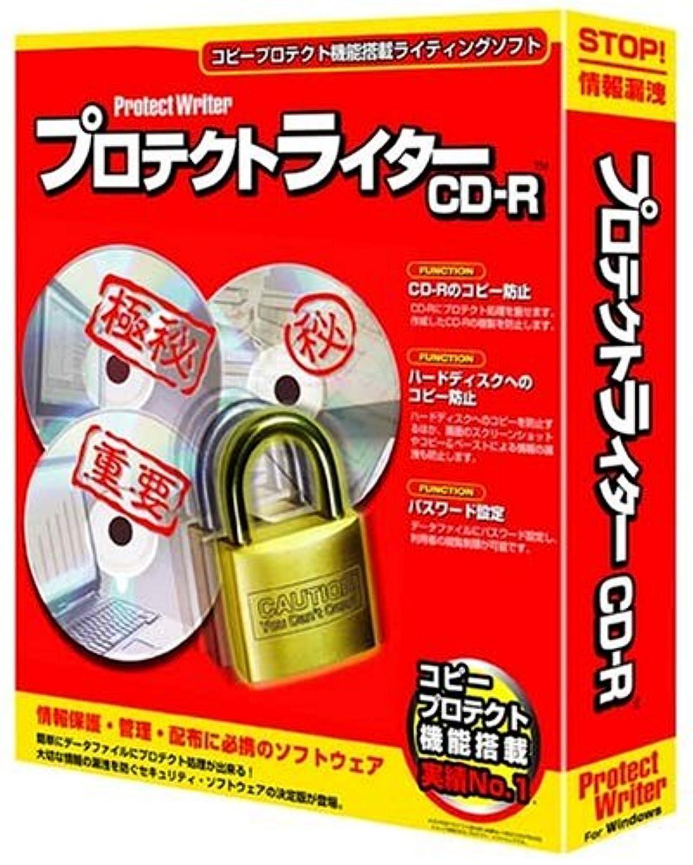回路頑固なジュースプロテクトライター CD-R