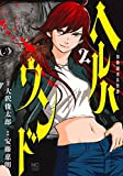ヘルハウンド 2―保険調査員怪譚 (ニチブンコミックス)