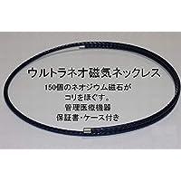 日本製 磁気ネックレス ウルトラNeo ネイビー