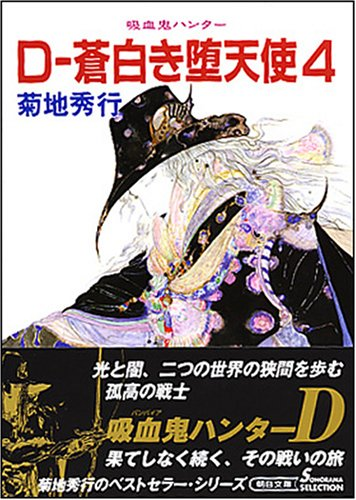 Dー蒼白き堕天使 4 (朝日文庫 き 18-14 ソノラマセレクション 吸血鬼ハンター 9)の詳細を見る