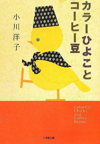 カラーひよことコーヒー豆 (小学館文庫)の詳細を見る