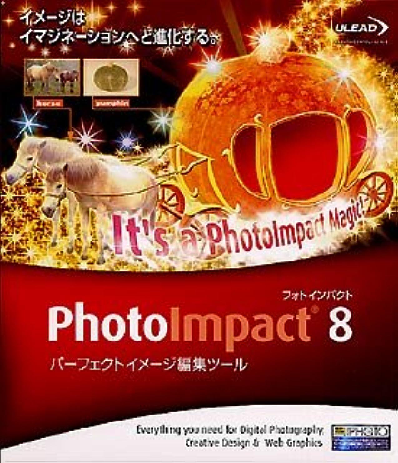 筋肉の司法植物学者PhotoImpact 8