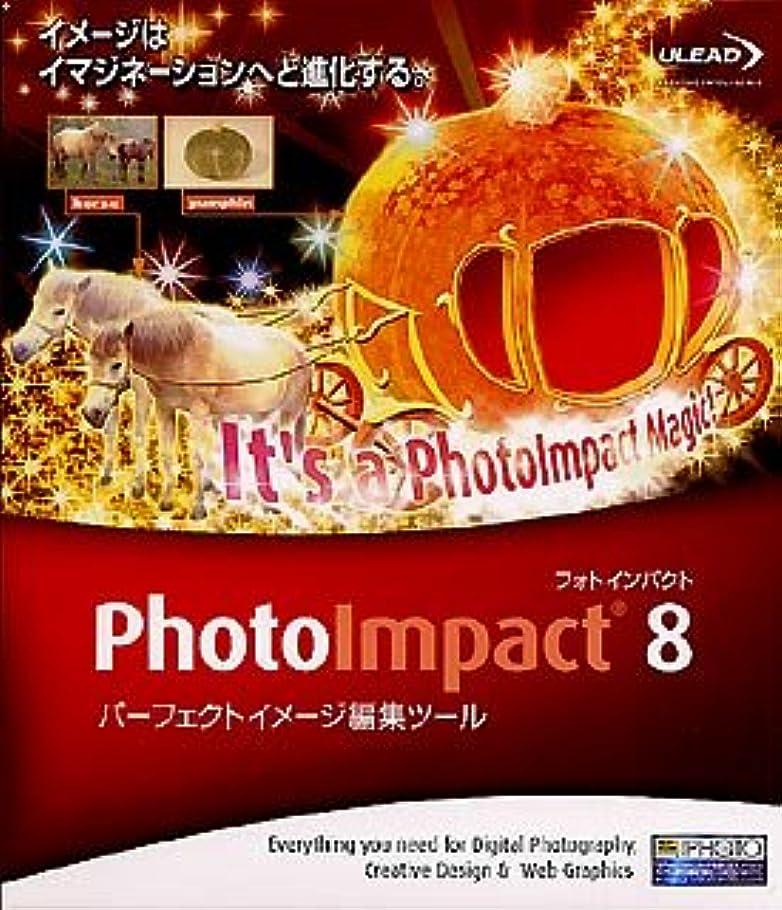 暴徒悪党蓮PhotoImpact 8