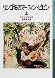 リンゴ畑のマーティン・ピピン〈上〉 (岩波少年文庫)