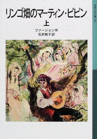 リンゴ畑のマーティン・ピピン〈上〉 (岩波少年文庫)の詳細を見る
