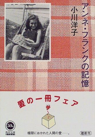 アンネ・フランクの記憶 (角川文庫)の詳細を見る