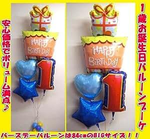 1歳 誕生日バルーンギフト【バルーンブーケ ファーストバースデー バースデースタッカー 】