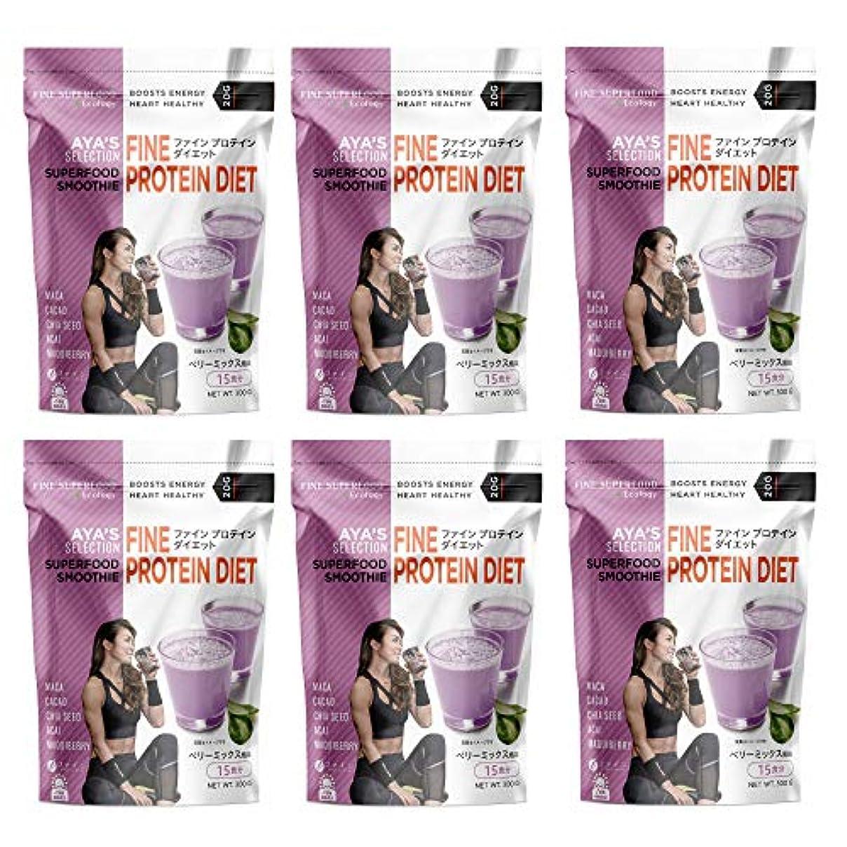 工業化するお手入れ縫い目(6点セット)(サプリメント)ファイン プロテインダイエット AYA'Sセレクション ベリーミックス