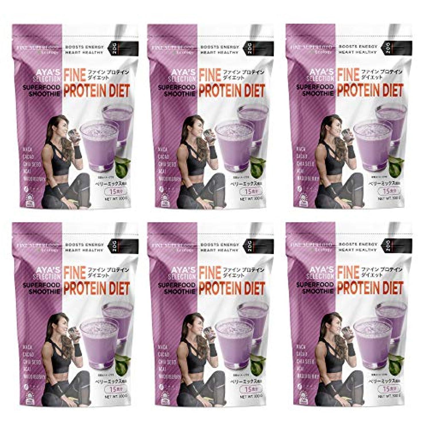 厚さハンドブックパシフィック(6点セット)(サプリメント)ファイン プロテインダイエット AYA'Sセレクション ベリーミックス