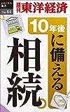 10年後に備える相続―週刊東洋経済eビジネス新書No.84