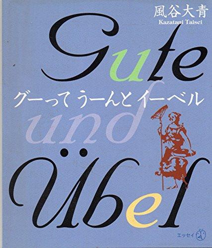 グーって うーんと イーベル: Gute und Übel (新風舎)