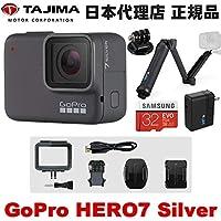 GoPro HERO7 シルバー お勧め付属品セット(充電器・3WAY・推奨SDカード付き)
