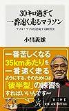 30キロ過ぎで一番速く走るマラソン  サブ4・サブ3を達成する練習法 (角川SSC新書) 画像
