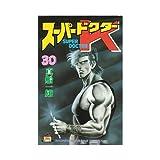 スーパードクターK 30 (少年マガジンコミックス)