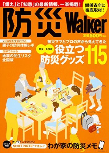 防災Walker (角川SSCムック)の詳細を見る