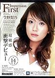 First Impression 今野梨乃 [DVD]