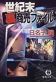 世紀末裏商売ファイル (徳間文庫)