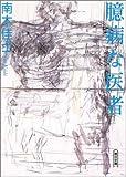 臆病な医者 (朝日文庫)