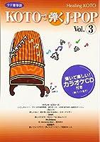 ヒーリングKOTO KOTOで弾くJ-POP 3