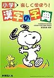 小学 漢字の字典 画像