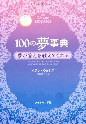 100の夢事典の詳細を見る