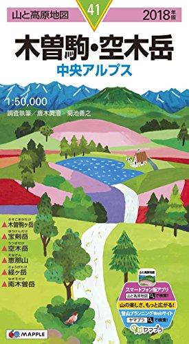 山と高原地図 木曽駒・空木岳 (山と高原地図 41)