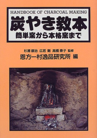 炭やき教本―簡単窯から本格窯まで