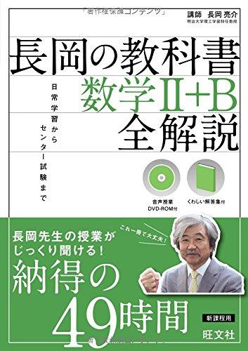 【音声DVD-ROM付】長岡の教科書 数学II+B 全解説の詳細を見る