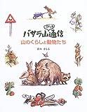 山のくらしと動物たち (バサラ山スケッチ通信) 画像