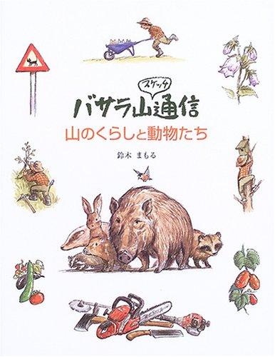 山のくらしと動物たち (バサラ山スケッチ通信)の詳細を見る